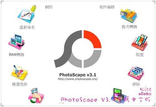 080611photoscape中文.jpg