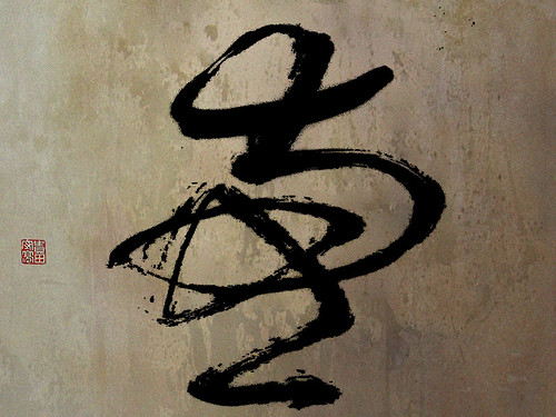 """zen_graphia_67 • <a style=""""font-size:0.8em;"""" href=""""http://www.flickr.com/photos/30735181@N00/3118412602/"""" target=""""_blank"""">View on Flickr</a>"""