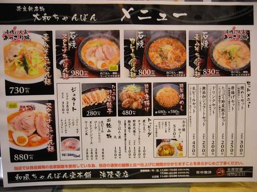 和風ちゃんぽん堂本舗(法隆寺店)-06