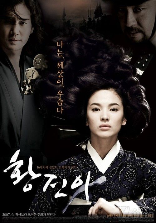 Hwang Jin Yi Movie Posters(Song Hye Gyo+Yoo Ji Tae)