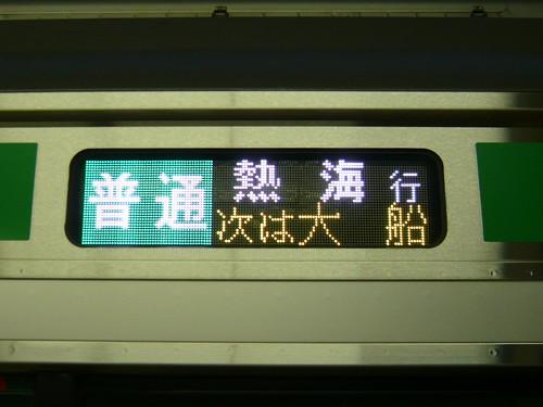 リスト::行先表示器::JR東::E233系::LED::普通熱海行次は大船