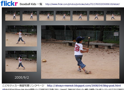 Baseball Kids 9-2-2008-4