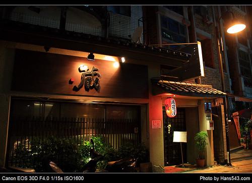 「藏」居酒屋_01