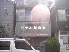 【写真】Beauty parlor (izone 550)