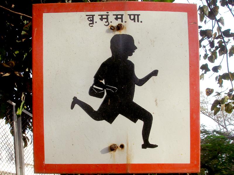 Strange Running Child