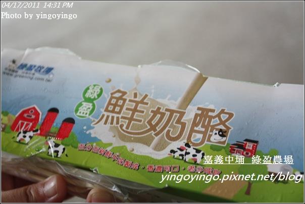 嘉義中埔_綠盈農場20110417_I6985