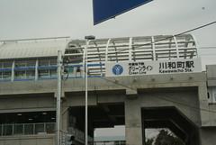 川和町駅に停車中の10000形