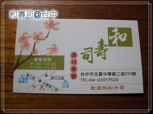 和壽司CIMG3398