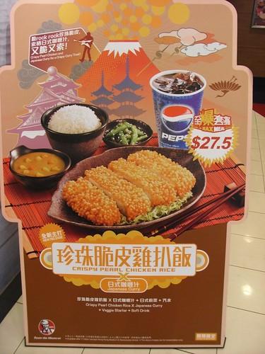KFCの看板