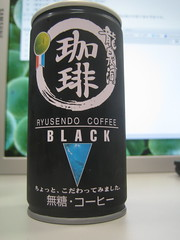 Ryusendo Black Coffee
