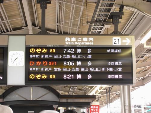 新大阪駅-02