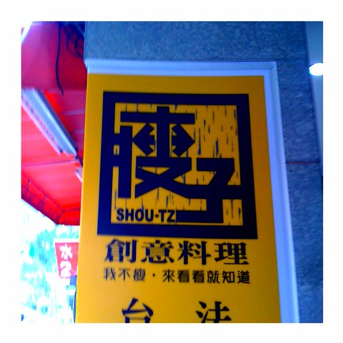 Shou.tz