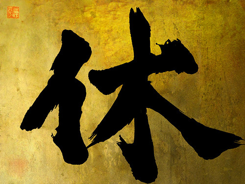 """zen_graphia_33 • <a style=""""font-size:0.8em;"""" href=""""http://www.flickr.com/photos/30735181@N00/3118415736/"""" target=""""_blank"""">View on Flickr</a>"""