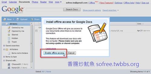 Google Doc離線使用教學-4