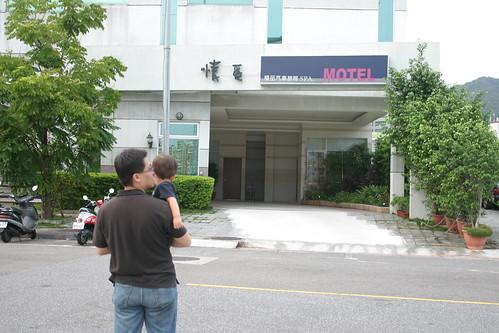 你拍攝的 大魯閣:爸爸抱弟弟去問Motel 的價格。