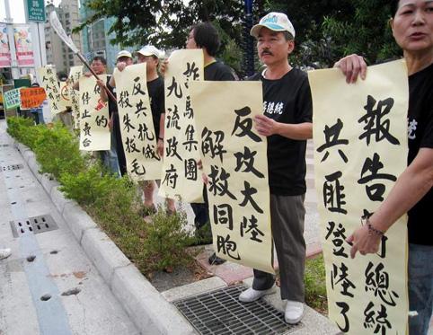 台湾民众抗议