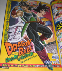 Anunciado nuevo manga de Dragon Ball en la V- Jump by sekkyoku_log