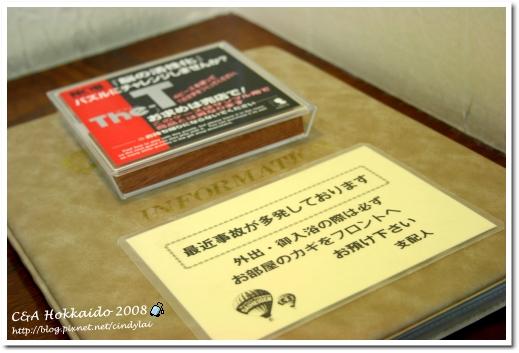 Hokkaido_0272