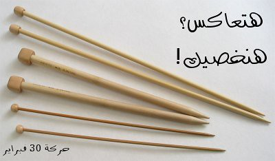 هتعاكس؟ هنخصيك! by Guebara - جيبارا (Graphics), on Flickr