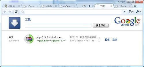 谷歌浏览器下载窗口