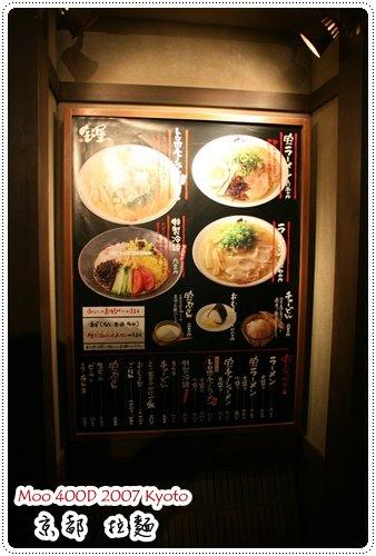 京都車站-寶屋拉麵(8)
