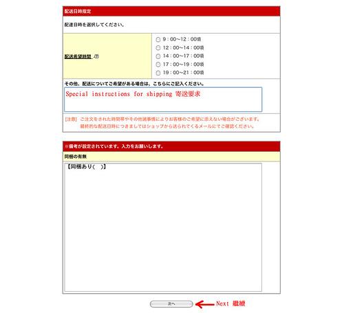 Yanagiya Order Step 6