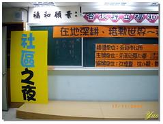 IMGP1823 作者 永和社大社區資訊社