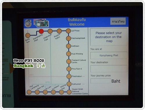 地鐵操作介面