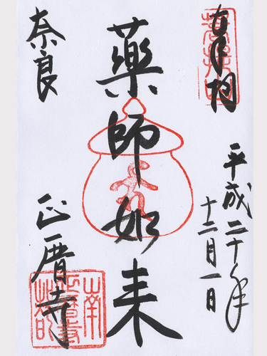 正暦寺-ご朱印