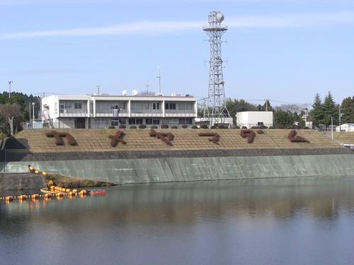 亀山湖・亀山ダム/Lake Kameyama and Kameyama dam