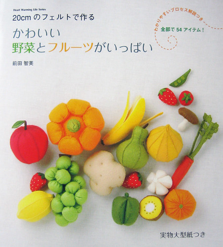 images of fruits and veggies. fruits and vegetables book