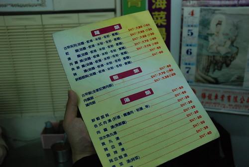 2008-05-11 有河book之旅_094.JPG