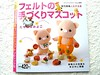 Japanese Book-miniature Felt Mascots And Baby Zakka