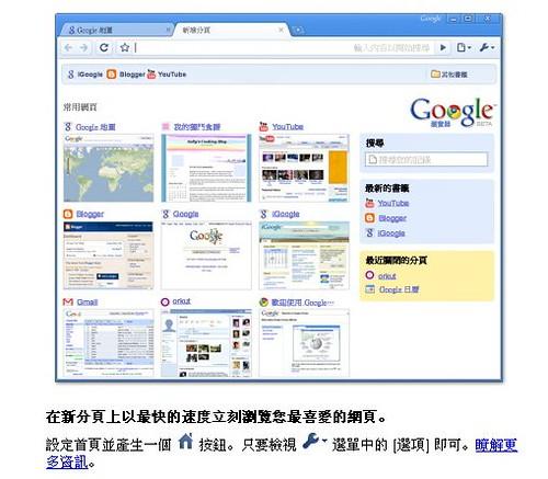 Google Chrome5