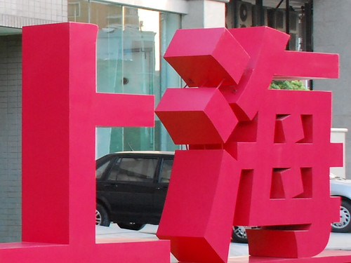 The 12th Shanghai Art Fair 2008