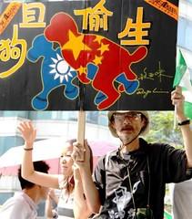 旗正飄飄迎特使1025遊行狗吠火車 http://www.flickr.com/photos/anchime/2971698382/