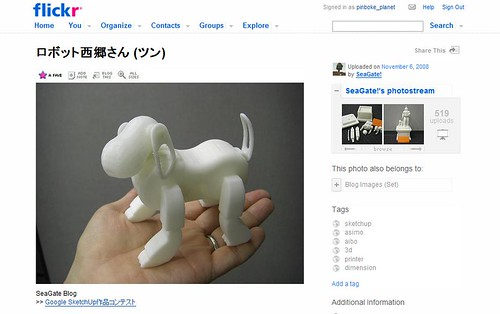 memo:2008年Google SketchUp 作品コンテスト結果発表