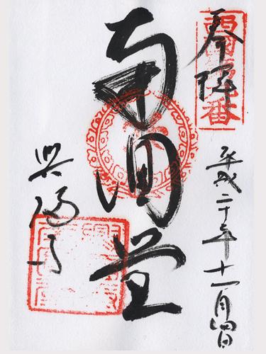 興福寺(南円堂)-ご朱印