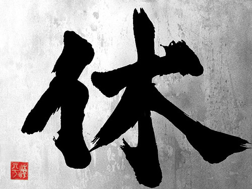 """zen_graphia_36 • <a style=""""font-size:0.8em;"""" href=""""http://www.flickr.com/photos/30735181@N00/3118413058/"""" target=""""_blank"""">View on Flickr</a>"""