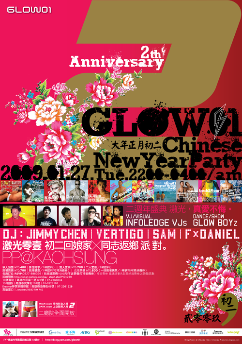 20090127_Glow01_Poster500