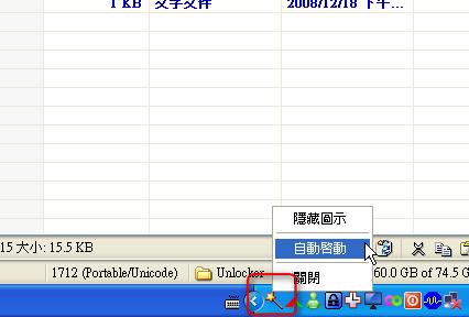 unlocker-05