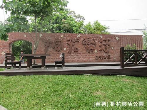 苗栗樂活桐花公園177