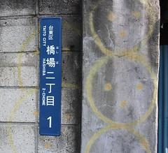 JapanHashiba.jpg