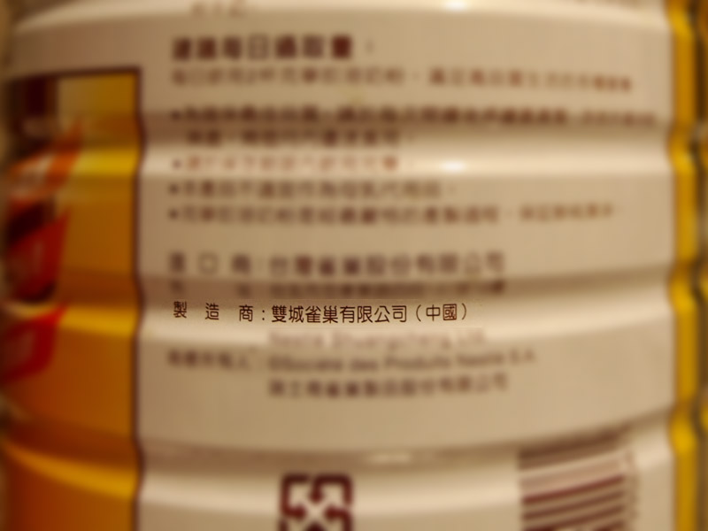 made in China sucks