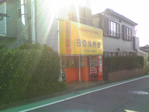 obento - kamayacho - yokohama