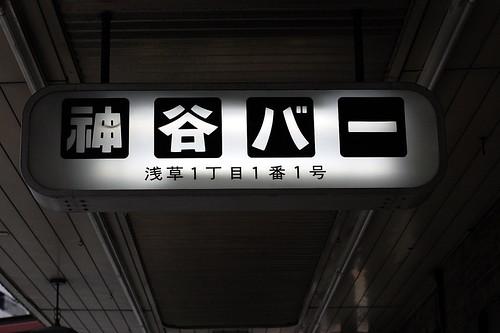 神谷バーの看板(神谷バー・浅草) (by kimishowota)