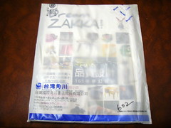 Dream ZAKKA設計誌 12月號