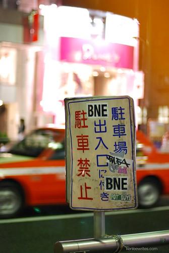 Shibuya Graffiti  007