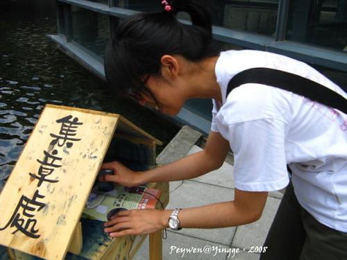 20080703鶯歌陶瓷博物館 274