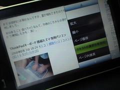 WILLCOM03のOpera Mobile9.5で気に入ったところ